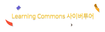 Learning Commons 사이버투어